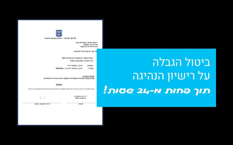 """ביטול הגבלה על רישיון נהיגה - אברהם הרשמן כץ משרד עו""""ד"""