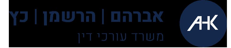 משרד עורך דין פשיטת רגל וחדלות פירעון אברהם הרשמן כץ